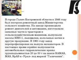 Галичский автокрановый завод В городе Галич Костромской области в 1946 году