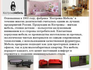 """Основанная в 1903 году, фабрика """"Кострома-Мебель"""" в течение многих десятилет"""