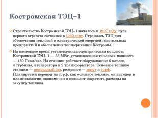 Костромская ТЭЦ−1 Строительство Костромской ТЭЦ−1 началось в 1927 году, пуск
