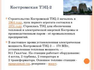 Костромская ТЭЦ-2 Строительство Костромской ТЭЦ-2 началось в 1964 году, пуск
