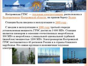 Костромская ГРЭС — тепловая электростанция, расположена в Волгореченске Кос