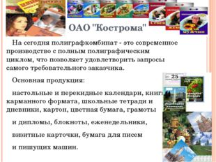 """ОАО """"Кострома"""" На сегодня полиграфкомбинат - это современное производство с"""