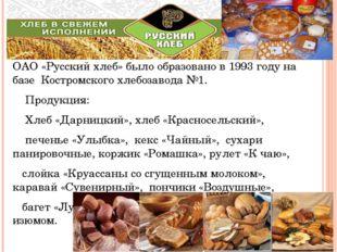 ОАО «Русский хлеб» было образовано в 1993 году на базе Костромского хлебозав
