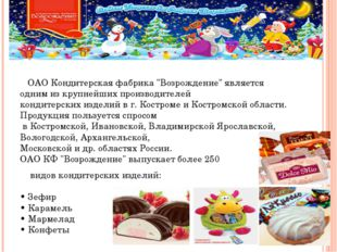 """ОАО Кондитерская фабрика """"Возрождение"""" является одним из крупнейших производ"""