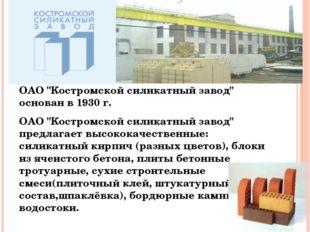 """ОАО """"Костромской силикатный завод"""" основан в 1930 г. ОАО """"Костромской силика"""