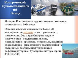 История Костромского судомеханического завода исчисляется с 1934 года. Сегод