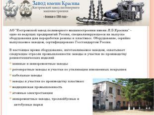 """АО """"Костромской завод полимерного машиностроения имени Л.Б.Красина"""" - одно и"""