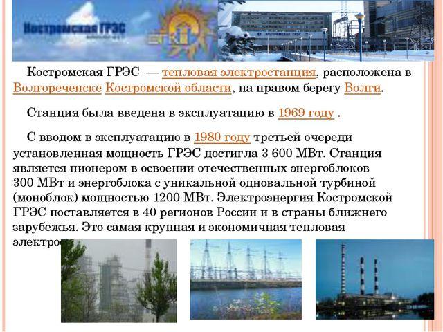 Костромская ГРЭС — тепловая электростанция, расположена в Волгореченске Кос...
