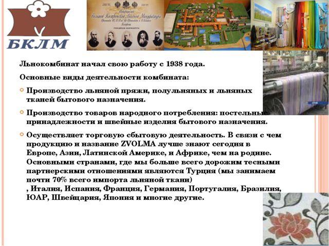 Льнокомбинат начал свою работу с 1938 года. Основные виды деятельности комби...