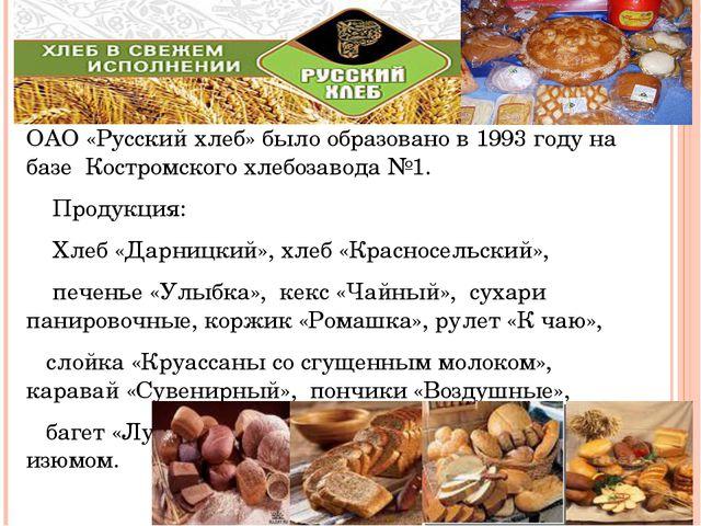ОАО «Русский хлеб» было образовано в 1993 году на базе Костромского хлебозав...