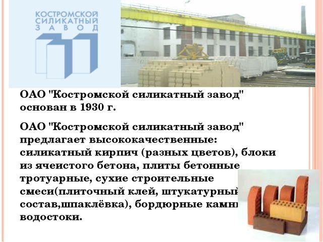 """ОАО """"Костромской силикатный завод"""" основан в 1930 г. ОАО """"Костромской силика..."""