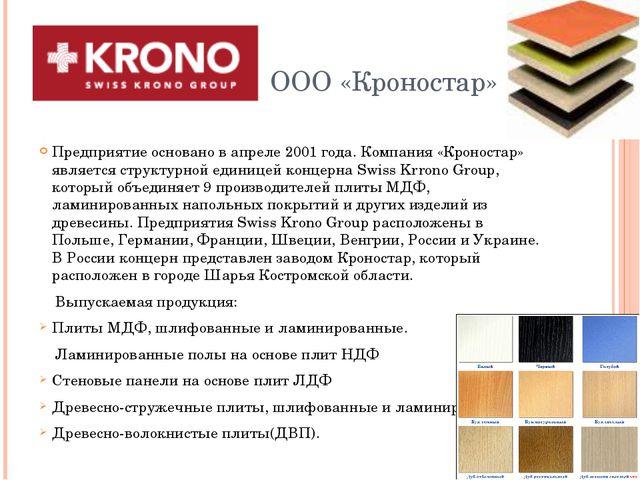 ООО «Кроностар» Предприятие основано в апреле 2001 года. Компания «Кроностар...