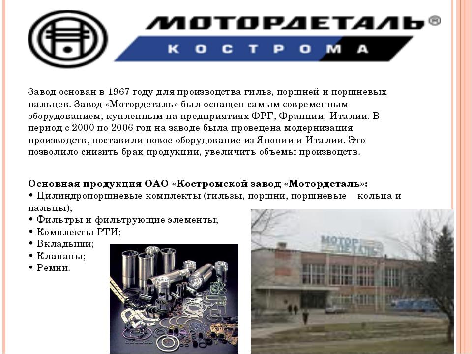 Завод основан в 1967 году для производства гильз, поршней и поршневых пальце...