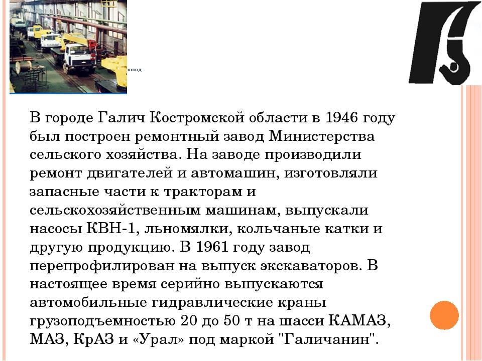 Галичский автокрановый завод В городе Галич Костромской области в 1946 году...