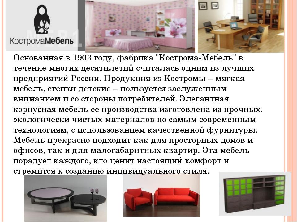 """Основанная в 1903 году, фабрика """"Кострома-Мебель"""" в течение многих десятилет..."""