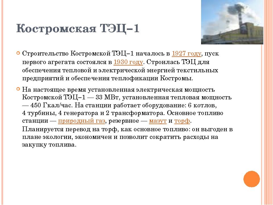 Костромская ТЭЦ−1 Строительство Костромской ТЭЦ−1 началось в 1927 году, пуск...