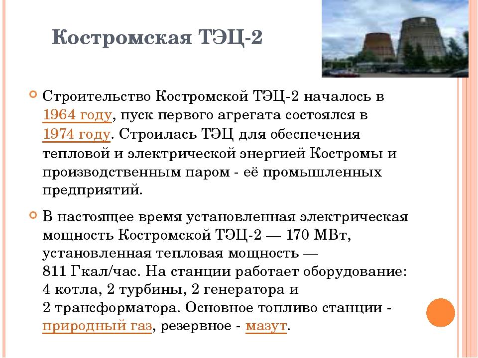 Костромская ТЭЦ-2 Строительство Костромской ТЭЦ-2 началось в 1964 году, пуск...