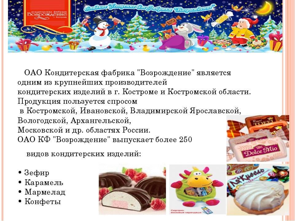 """ОАО Кондитерская фабрика """"Возрождение"""" является одним из крупнейших производ..."""
