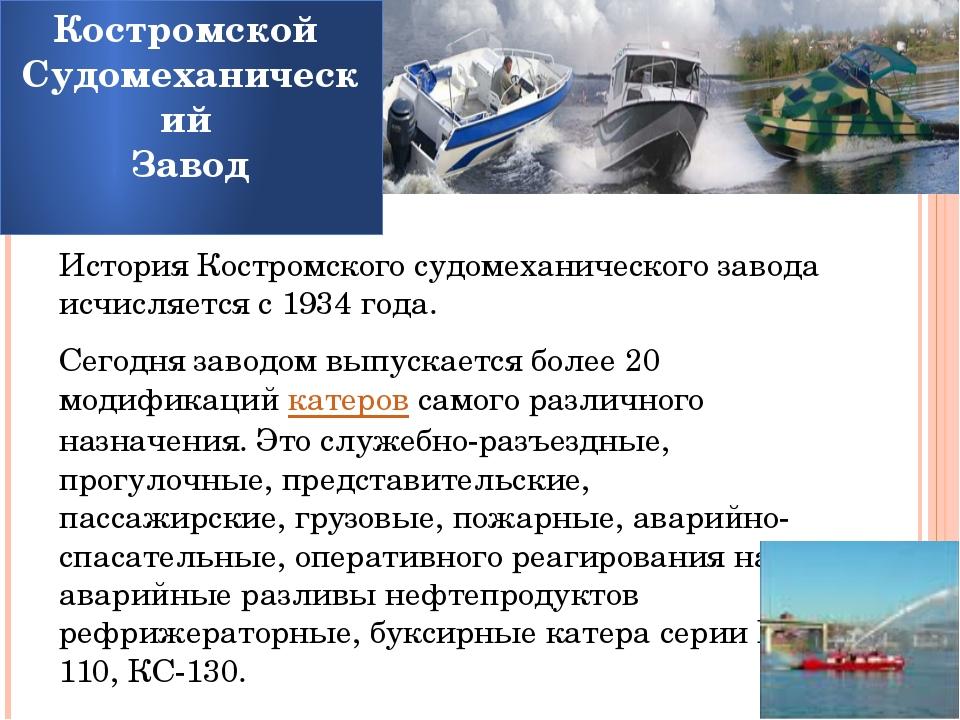 История Костромского судомеханического завода исчисляется с 1934 года. Сегод...