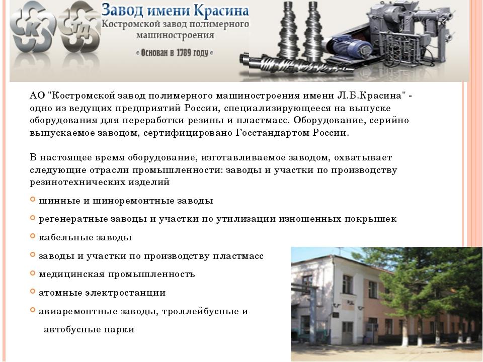 """АО """"Костромской завод полимерного машиностроения имени Л.Б.Красина"""" - одно и..."""
