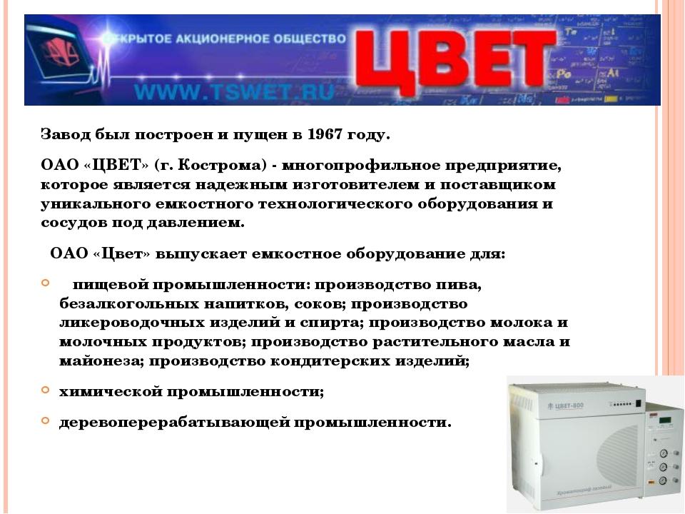 Завод был построен и пущен в 1967 году. ОАО «ЦВЕТ» (г. Кострома) - многопроф...