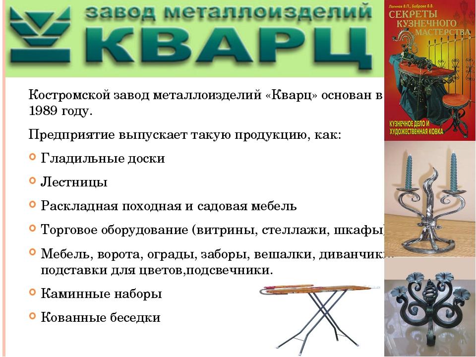 Костромской завод металлоизделий «Кварц» основан в 1989 году. Предприятие вы...