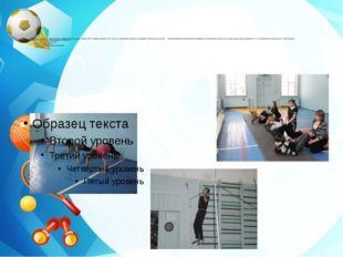 Основными критериями переносимости и эффективности нагрузки является ЧСС. Уч