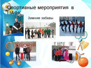 Спортивные мероприятия в ЦАФК Зимние забавы