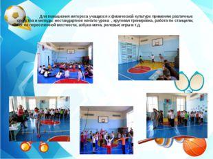 Для повышения интереса учащихся к физической культуре применяю различные сре