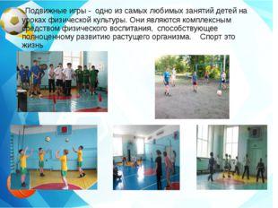 Подвижные игры - одно из самых любимых занятий детей на уроках физической ку