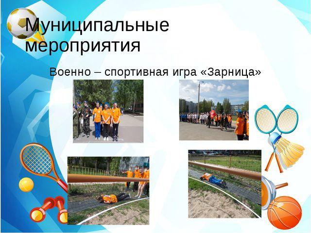 Муниципальные мероприятия Военно – спортивная игра «Зарница»