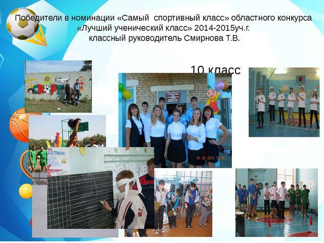 Победители в номинации «Самый спортивный класс» областного конкурса «Лучший у...