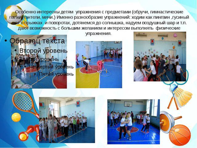 Особенно интересны детям упражнения с предметами (обручи, гимнастические палк...