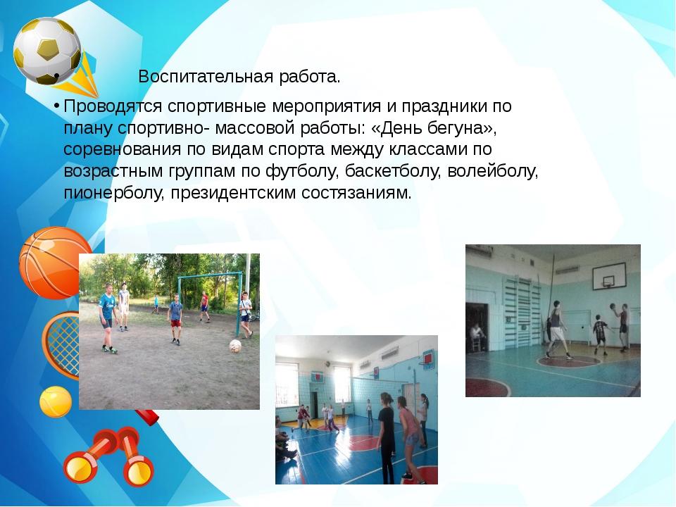 Воспитательная работа. Проводятся спортивные мероприятия и праздники по план...