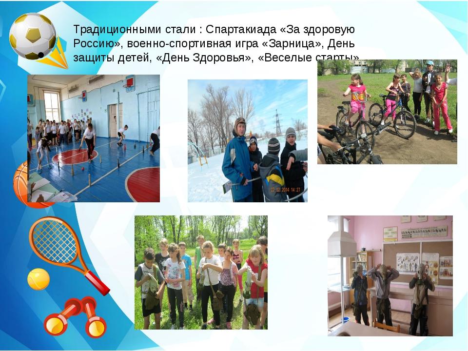 Традиционными стали : Спартакиада «За здоровую Россию», военно-спортивная иг...