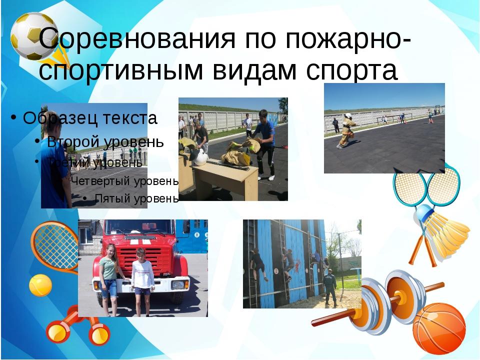 Соревнования по пожарно-спортивным видам спорта