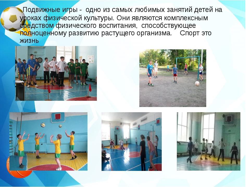Подвижные игры - одно из самых любимых занятий детей на уроках физической ку...