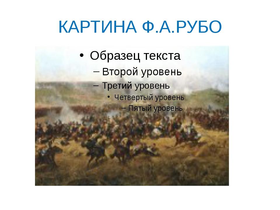КАРТИНА Ф.А.РУБО