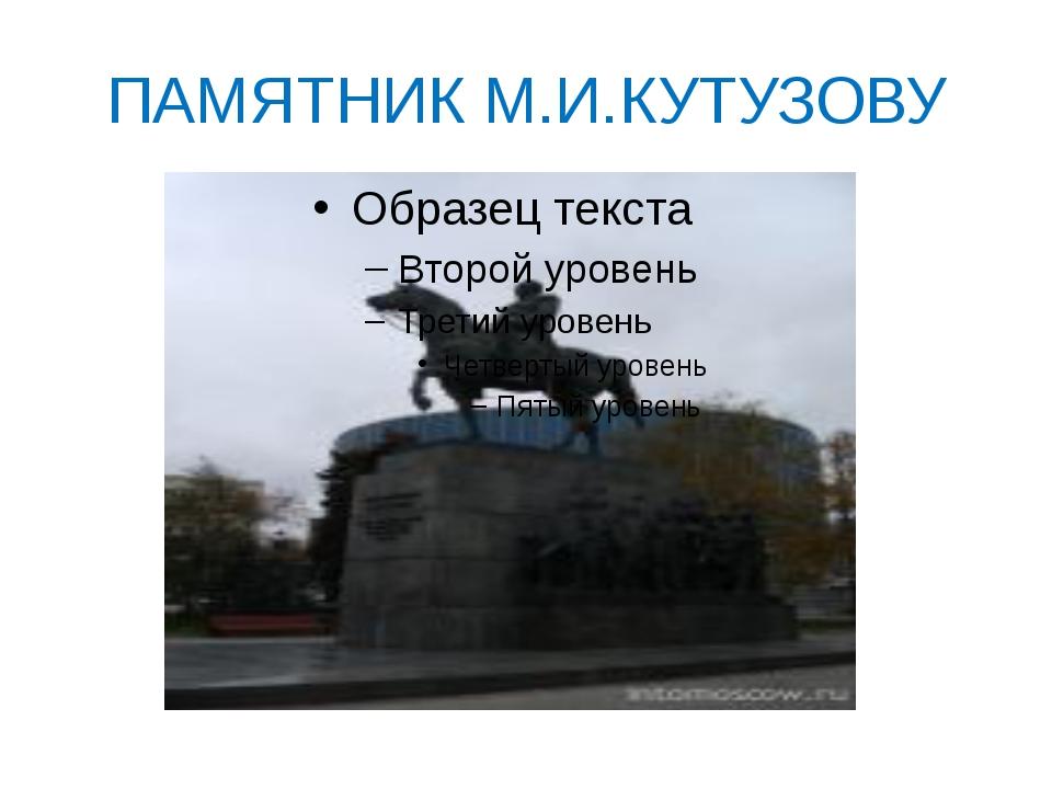 ПАМЯТНИК М.И.КУТУЗОВУ