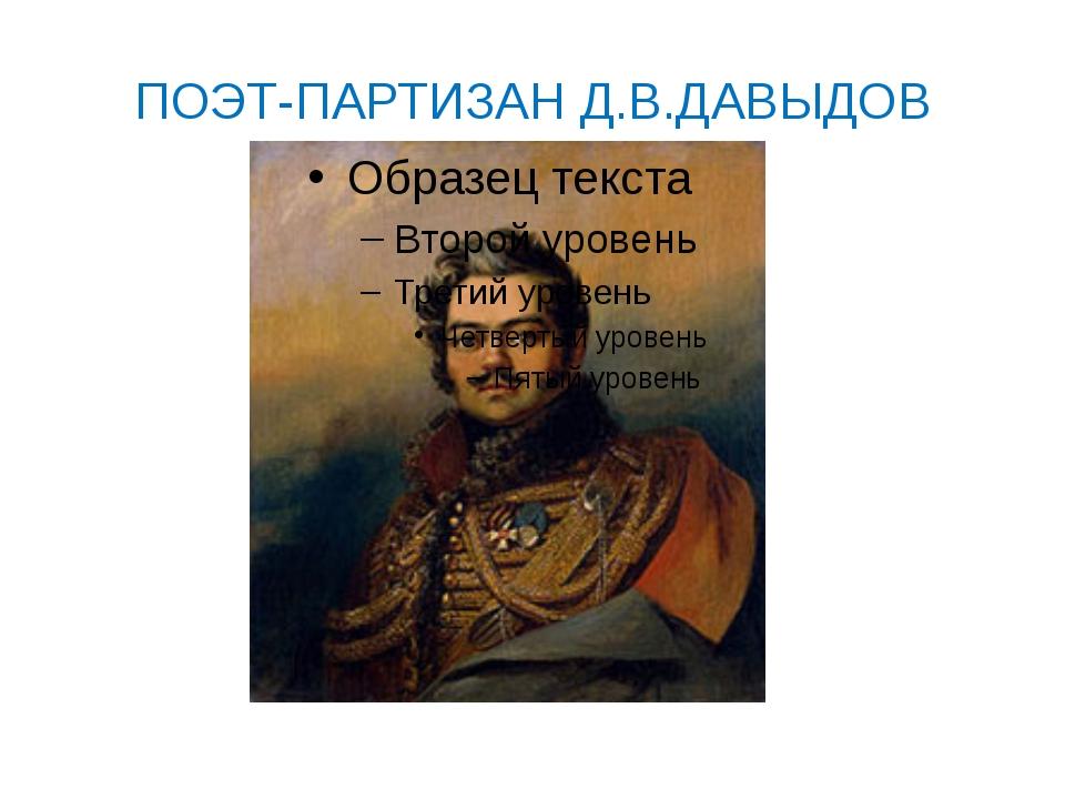 ПОЭТ-ПАРТИЗАН Д.В.ДАВЫДОВ
