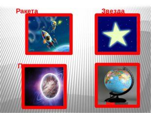 Ракета Звезда Планета Глобус