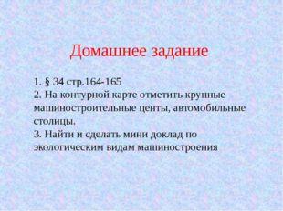 Домашнее задание 1. § 34 стр.164-165 2. На контурной карте отметить крупные м