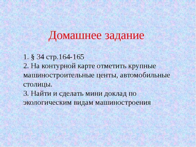 Домашнее задание 1. § 34 стр.164-165 2. На контурной карте отметить крупные м...