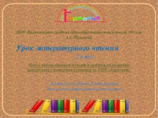 МОУ Пильнинская средняя общеобразовательная школа №2 им. А.С.Пушкина Урок с и