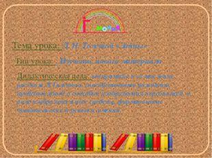 Тема урока: Л. Н. Толстой «Зайцы» Тип урока: Изучение нового материала Дидак