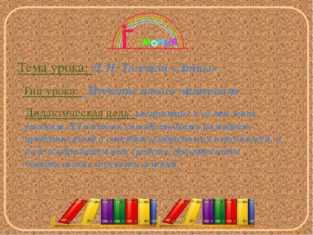 Тема урока: Л. Н. Толстой «Зайцы» Тип урока: Изучение нового материала Дидак...