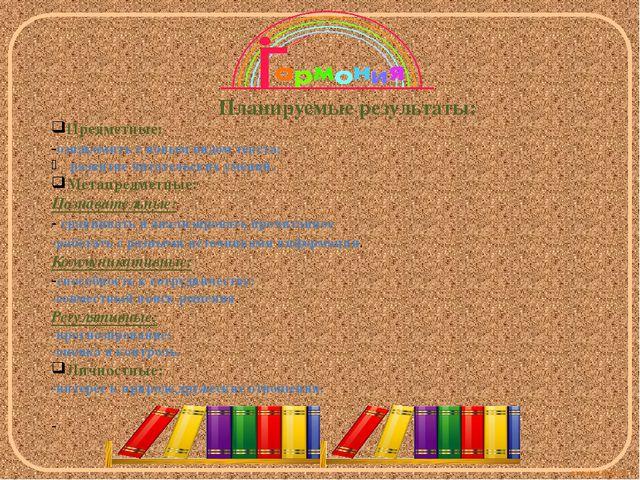 Планируемые результаты: Предметные: -ознакомить с новым видом текста; развит...
