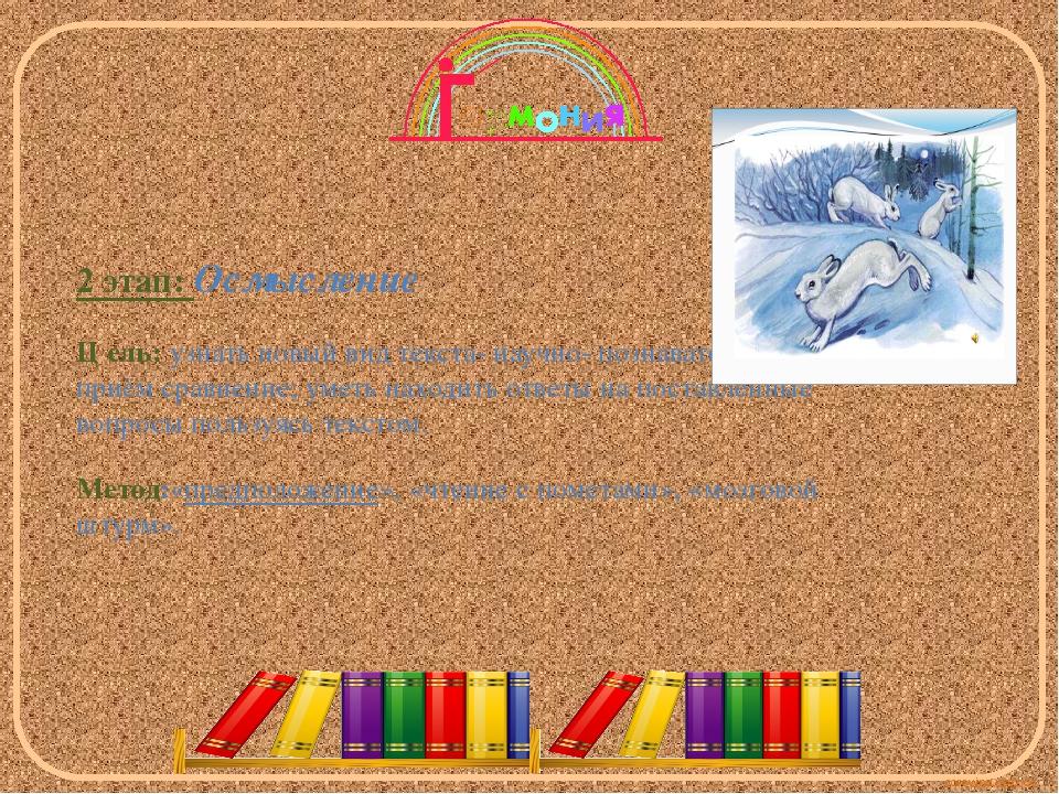 2 этап: Осмысление Ц ель: узнать новый вид текста- научно- познавательный, п...