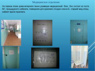 Медицинское отделение На первом этаже дома-интерната также размещен медицинск