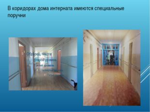 В коридорах дома интерната имеются специальные поручни